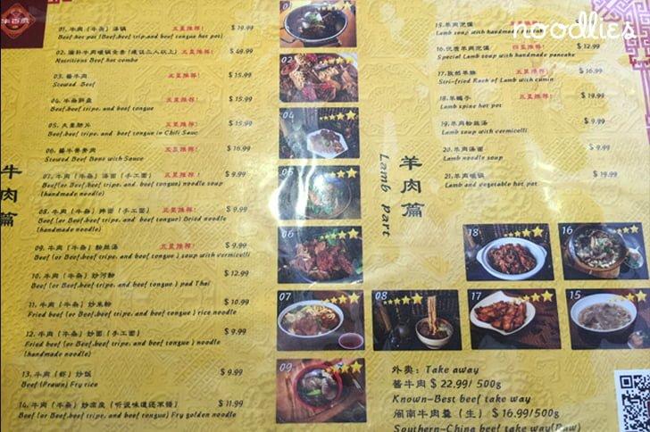 known best China Cuisine menu ashfield